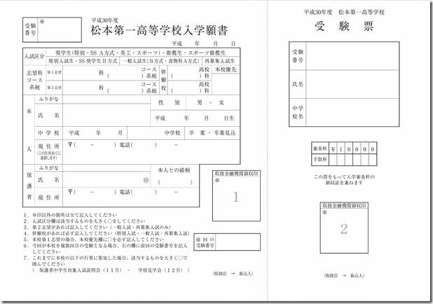 入学願書2018