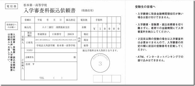 入学審査料振込依頼票2018