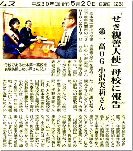卒業生の小沢実莉さんが「せき親善大使」となり、表敬に訪れました。
