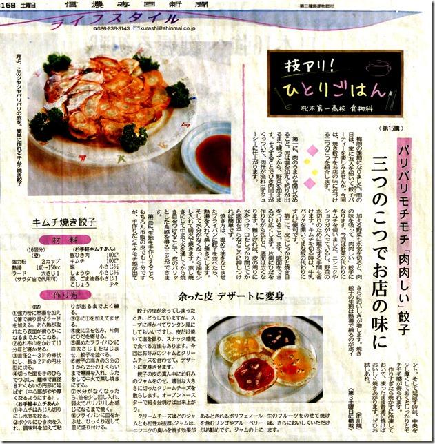 信濃毎日新聞連載 技アリ!ひとりごはん 第15講「パリパリモチモチ肉肉しい餃子」