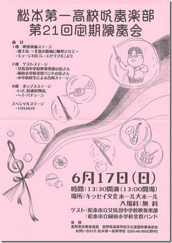 吹奏楽部定演チラシ2018