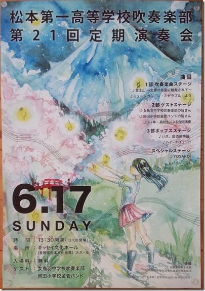 吹奏楽定演ポスター2018
