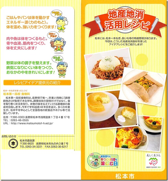 地産地消活用レシピに食物科生徒のレシピが採用