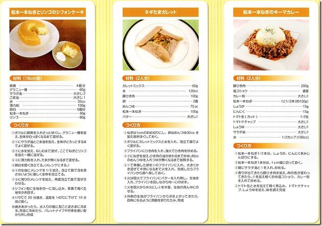 地産地消レシピ2