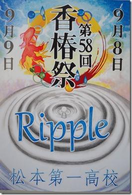 9月8日・9日 今年度の香椿祭 テーマはRipple(波紋)