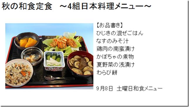 文化祭~香椿祭~「一高食堂メニュー」