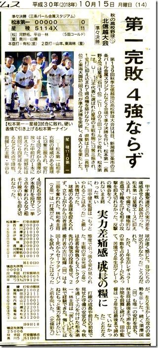 秋の高校野球北信越準々決勝2018