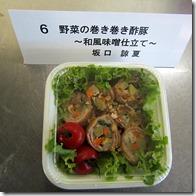 食肉惣菜創作発表会長野県大会の結果2年5組坂口さんが代表に決定しました。