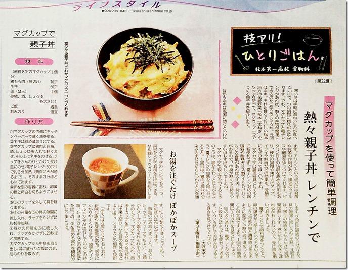 信濃毎日新聞 技アリひとりごはん 第22講「熱々親子丼レンチンで」