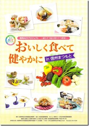 松本保健福祉事務所発行のパンフレットに食物科生徒の作品が掲載されました。