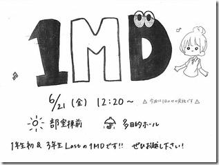 今年初めてのダンス部の昼の発表会(1MD)