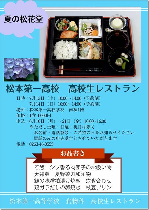 高校生レストラン-夏の松花堂弁当