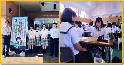 第43回全国高等学校総合文化祭・第55回全国高等学校将棋選手権大会 結果