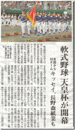「全日本軟式野球大会」開会式への協力をしました。