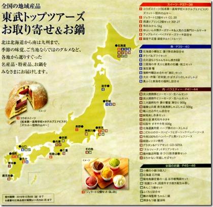 東武トップツアーズ「おせち」カタログに松本第一×ホテルブエナビスタのズコットが掲載