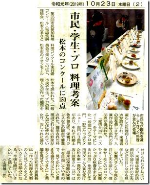 市民タイムス20191023日付