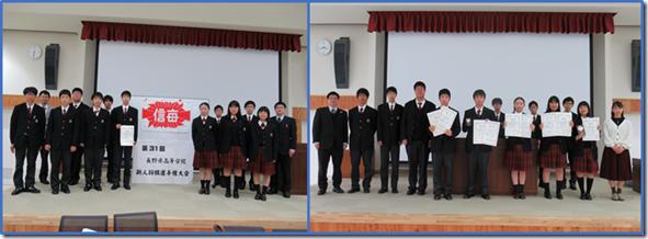 第31回長野県高等学校新人将棋選手権大会 結果