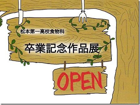 食物科3年卒業記念作品展が行われます。