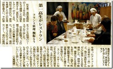 市民タイムス1106高校生レストラン